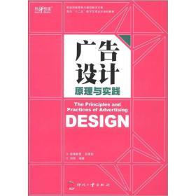 广告设计原理与实践
