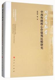 祠堂与教堂:中西传统核心价值观比较研究