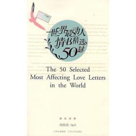 世界最动人情书精选50封 所收录的情书,有的是写给未婚夫/妻的,有的是写给丈夫/妻子的,有的是写给情人的,还有两封是写给拉拉(女同性恋者)的。其作者既有政治家、作家、艺术家和军人,也有普通百姓,他们有的爱得明明白白、刻骨铭心、轰轰烈烈如大海波涛汹涌;有的爱得若隐若现、缠绵悱侧、典雅含蓄如小溪流水潺潺。在电话、短信、QQ流行的今天,读者可从鸿雁传情这种方式品味爱的另一番滋味。