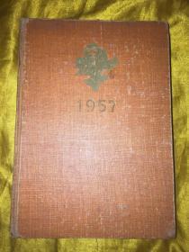 1957年美术日记(有齐白石等人作画)布面精装