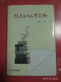 胶东当代文学史略(签赠本,仅印1000册)