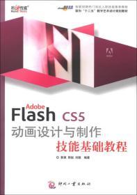 """面向""""十二五""""数字艺术设计规划教材:Adobe Flash CS5 动画设计与制作技能基础教程"""