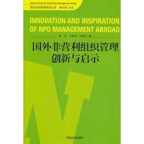 国外非营利组织管理创新与启示
