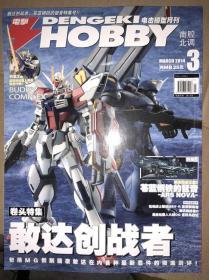 南腔北调 电击HOBBY 模型月刊 2014年3月号