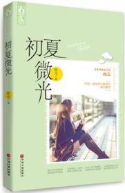 初夏微光 正版 秋尘 9787505986893 中国文联出版社 正品书店