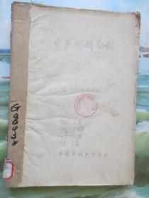 16开油印本 农业《生产科研总结》1975-1979合订本