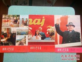 新阿尔巴尼亚 1967年第1期,1971年第3期、第4期,1976年第5期(4册合售)