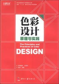"""职业技能竞争力课程解决方案·面向""""十二五""""数字艺术设计规划教材:色彩设计原理与实践"""