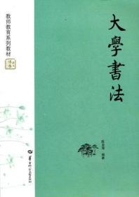 大学书法  陈龙海  华中师范大学出版社 9787562245452