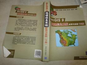 ArcGIS 9地理信息系统应用与实践-(上.下册)