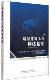 房屋建筑工程评估基础