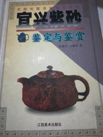 宜兴紫砂鉴定与鉴赏