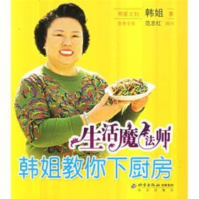 悠悠生活丛书--生活魔法师 韩姐教你下厨房