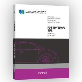 汽车配件营销与管理