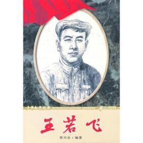 王若飞?? 少年红色经典革命先驱系列