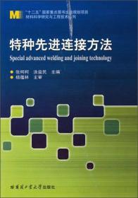 特种先进连接方法 张柯柯 9787560325453 哈尔滨工业大学出版社