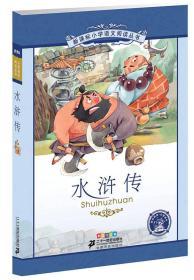 新课标小学语文阅读丛书:水浒传 (第2辑 彩绘注音版)