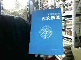 中国科技百科之二 时空探索的天文历法