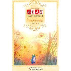 《儿童文学》十大青年金作家丛书——殷健灵作品精选