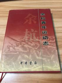 余杭青年运动志:1919~2001