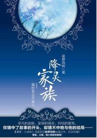 降灵家族 正版 娑椤双树 9787510419096 新世界出版社 正品书店