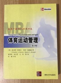 体育运动管理(第12版)(体育产业MBA 经典译丛)Management of Physical Education and Sport 9787302094869 7302094861