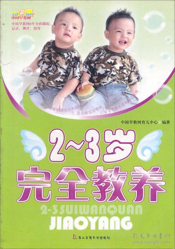 2-3岁完全教养