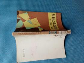 初中几何第二册课程学习辅导【武穴市实验中学图书室】