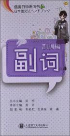便携日语语法书:副词