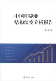 中国印刷业结构演变分析报告