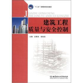"""""""十二五""""高等教育规划教材:建筑工程质量与安全控制"""