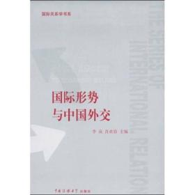 国际形势与中国外交