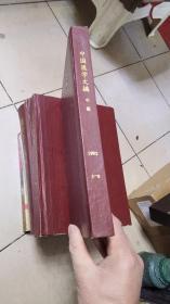 中国医学文摘 中医 1992年精装合订本,双月刊
