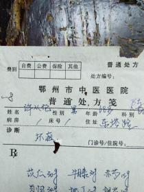 湖北省鄂州市名老中医[王卫平]开的[坏疽]中药处方单