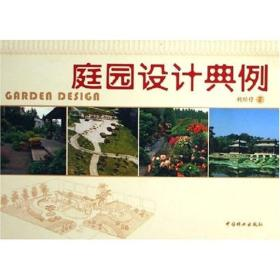 庭园设计典例