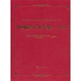 中国标签产业年鉴-2010