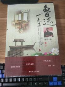 鲁迅文集【全四册】全新未开封,吉林大学出版社,盒装