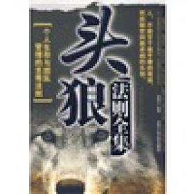 头狼法则 周增文 北京工业大学出版社 2008年11月01日 9787563920150
