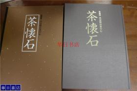 新装版 决定版 茶之心  茶怀石 大型本  约8开  包邮