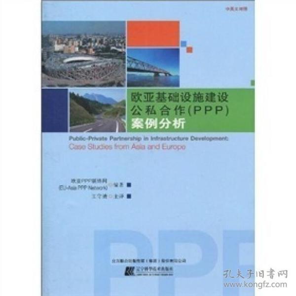歐亞基礎設施建設公私合作(PPP)案例分析