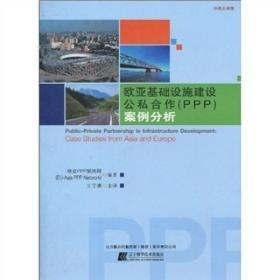 欧亚基础设施建设公私合作