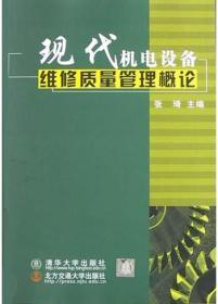 现代机电设备维修质量管理概论