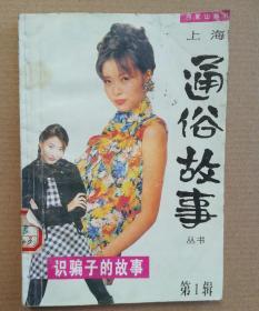 上海通俗故事丛书 第一辑 识骗子的故事 品相如图