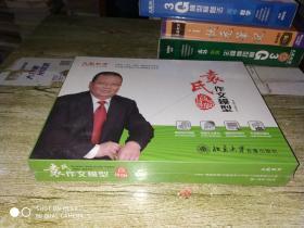 袁氏作文模型高级版8DVD 1本配套学习手册+1本配套练习手册 【未拆封】