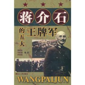 正版二手正版蒋介石的五大王牌军李晓东9787207042538