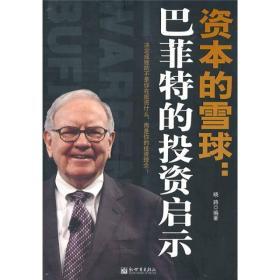资本的雪球:巴菲特的投资启示 晓路 新世界出版社 2010年08月01日 9787510410659