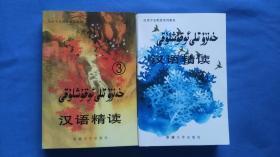 汉语精读 ③ 4维汉互译  (3有划线字迹)