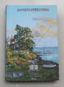 奈保尔作品(二册合售):《河湾》+《毕司沃斯先生的房子》