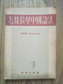 怎样教学中国语法