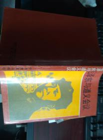 毛泽东与遵义会议